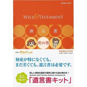 コクヨ 便箋 遺言書キット 遺言書虎の巻ブック付き LES-W101|honey-pot