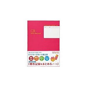 コクヨ 贈答記録をまとめるノート LES-R103|honey-pot