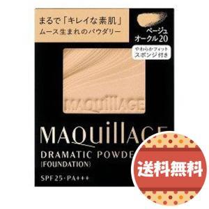 マキアージュ ドラマティックパウダリー UV ベージュオークル20 (レフィル) honey-pot