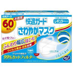 快適ガードさわやかマスク レギュラーサイズ 60枚入 PM2...