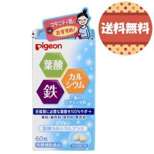 Pigeon ピジョン サプリメント 葉酸カルシウムプラス 60粒入