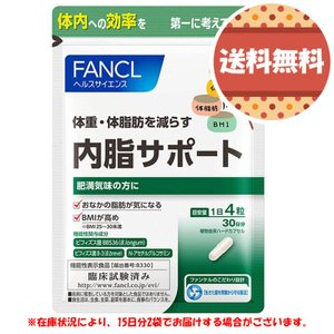 ファンケル FANCL 内脂サポート 約30日分 120粒