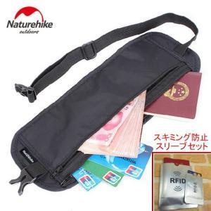 シークレットポーチ 旅行用 スキミング防止 ウエストポーチ パスポートケース スリ 盗難防止 貴重品...