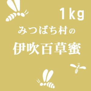 はちみつ(国産/純粋) 伊吹百草蜜1kg 2017年蜜【岐阜県産】|honey-shop|02
