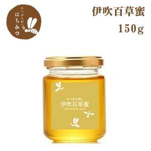 はちみつ(国産/純粋) 伊吹百草蜜150g 2017年蜜【岐阜県産】|honey-shop