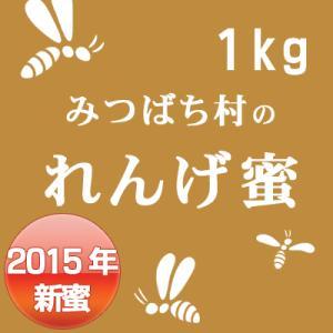 はちみつ(国産/純粋)れんげ蜜1kg 2015年蜜【岐阜県産】|honey-shop