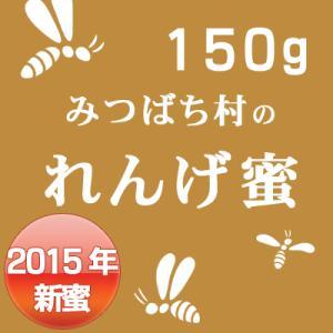 はちみつ(国産/純粋)れんげ蜜150g 2015年蜜【岐阜県産】|honey-shop