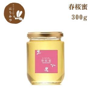 はちみつ(国産/純粋) 春桜蜜300g 2017年新蜜【岐阜県産】|honey-shop