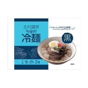 北村麺家【黒】/冷麺セット/韓国食品/韓国冷麺/インスタント...