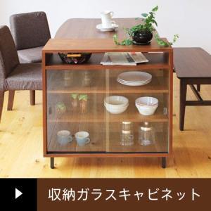 ガラスキャビネット anthem アンセム 食器棚 キッチンワゴン キッチンキャビネット カップボード|honeycomb-room
