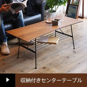 センターテーブル anthem アンセム ローテーブル リビングテーブル|honeycomb-room