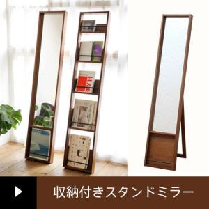 スタンドミラー anthem 収納付き アンセム 姿見 木製フレーム 鏡 木製|honeycomb-room
