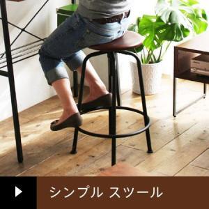 スツール anthem アンセム 椅子 いす イス 背もたれなし 木製 スツール|honeycomb-room