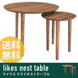 ラウンドネストテーブル likes センターテーブル ローテーブル コーヒーテーブル 天然木 木製 入れ子 北欧|honeycomb-room