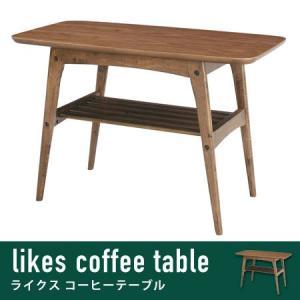 コーヒーテーブル likes 棚付き センターテーブル ローテーブル テーブル 木製 北欧|honeycomb-room