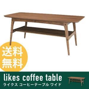 コーヒーテーブル likes ワイド 棚付き センターテーブル ローテーブル リビングテーブル 木製 北欧|honeycomb-room
