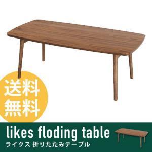 フォールディングテーブル likes 折りたたみ センターテーブル リビングテーブル コーヒーテーブル 木製 北欧|honeycomb-room