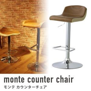 カウンターチェア monte チェアー カウンターチェアー パソコンチェア イス 椅子|honeycomb-room