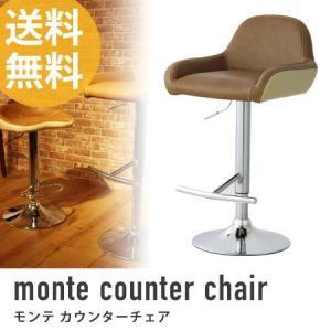 カウンターチェア monte 肘付き チェアー カウンターチェアー パソコンチェア イス 椅子|honeycomb-room