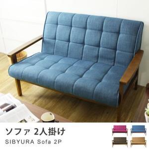ソファ 2人掛け SIBYURA ソファー 二人掛け 2P ブルー ピンク 椅子 木製 honeycomb-room