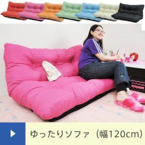 ゆったりソファ relax 幅120cm 二人掛け ソファ ソファー リクライニング honeycomb-room