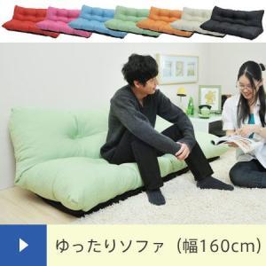 ゆったりソファ relax 幅160cm 二人掛け ソファ ソファー ソファベッド リクライニング honeycomb-room