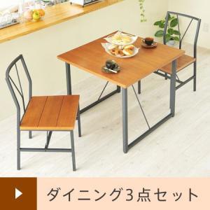 ダイニング 3点セット cocoa カフェスタイル リビングテーブル ダイニングテーブル ダイニングチェア 机 椅子 イス|honeycomb-room