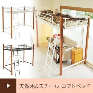 天然木&スチール ロフトベッド ベッドフレーム パイプベッド シングル 金属製ベッド 寝具 寝室|honeycomb-room
