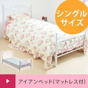 アイアンベッド arie シングル マットレス付き 姫系 姫スタイル ヨーロピアン ベッドフレーム パイプベッド 寝具 寝室|honeycomb-room