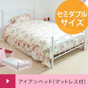 アイアンベッド arie セミダブル マットレス付き 姫系 姫スタイル ヨーロピアン ベッドフレーム パイプベッド 寝具 寝室|honeycomb-room