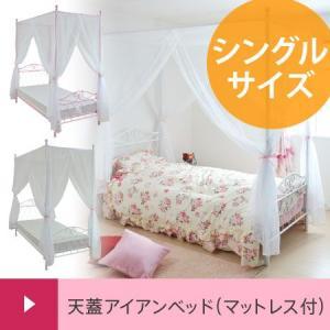 天蓋アイアンベッド arie シングル マットレス付き 姫系 姫スタイル ヨーロピアン ベッドフレーム パイプベッド 寝具 寝室|honeycomb-room