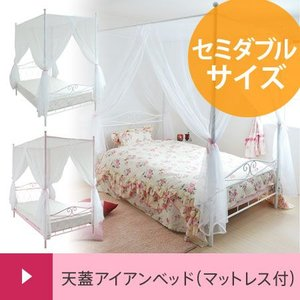 天蓋アイアンベッド arie セミダブル マットレス付き 姫系 姫スタイル ヨーロピアン ベッドフレーム 寝具 寝室|honeycomb-room
