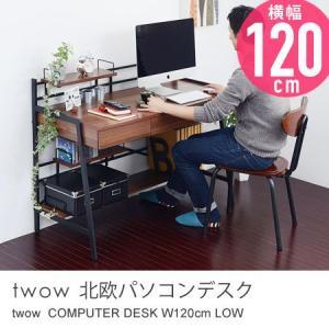 北欧 パソコンデスク twow 120cm ロータイプ 北欧風 北欧テイスト 学習デスク 学習机 ワークデスク 作業机 パソコンラック オフィス家具|honeycomb-room