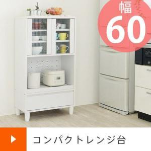 コンパクトレンジ台 minikit 幅60cm 食器棚 キッチン収納 水屋 キッチン家具 レンジラック カップボード honeycomb-room