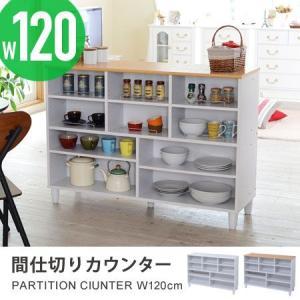 間仕切りカウンター 幅120cm nove 収納家具 リビング収納 キッチン収納 キッチン家具 間仕切り 食器棚 レンジボード カップボード キャビネット|honeycomb-room