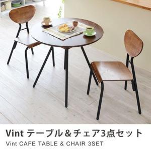 カフェテーブル&チェア 3点セット vint セット リビングテーブル ダイニングテーブル ダイニングセット ダイニングチェア イス ビンテージ|honeycomb-room