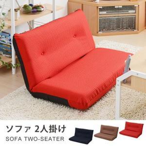 ソファ 2人掛け リクライニング 7段階 撥水 ソファー 二人掛け sofa honeycomb-room