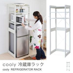 冷蔵庫ラック 冷蔵庫上ラック キッチンラック レンジ台 レンジラック cooly 一人暮らし honeycomb-room