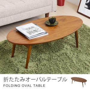折りたたみ オーバルテーブル Wise 幅100cm センターテーブル ローテーブル フォールディング リビングテーブル コーヒーテーブル|honeycomb-room