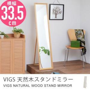 天然木スタンドミラー VIGS スリム 幅33.5cm 姿見 全身 鏡 ミラー|honeycomb-room