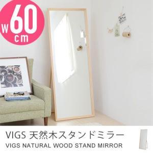 天然木スタンドミラー VIGS スリム 幅60cm 姿見 全身 鏡 ミラー 送料無料|honeycomb-room