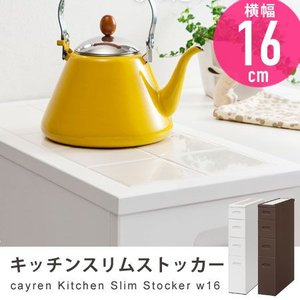 キッチンスリムストッカー cayren 幅16cm スリムカウンター キッチンワゴン キッチン家具 キッチン収納 隠しキャスター 隙間 日本製 完成品 honeycomb-room