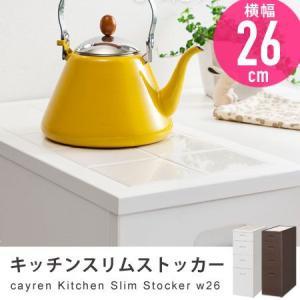 キッチンスリムストッカー cayren 幅26cm スリムカウンター キッチンワゴン キッチン家具 キッチン収納 隠しキャスター 隙間 日本製 完成品 honeycomb-room