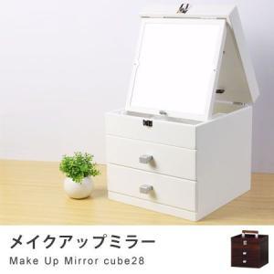 メイクアップミラー cube25 ドレッサー 化粧箱 コスメボックス メイクボックス 化粧台 鏡台|honeycomb-room