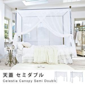 天蓋 Celestia セミダブル 天蓋付きカーテン 姫系 お姫様 アンティーク調 ベッドフレーム ベッド 寝具 寝室|honeycomb-room