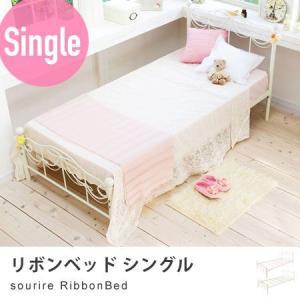 リボンベッド sourire シングル ベッド ベット ベッドフレーム パイプベッド 寝具 寝室 姫系インテリア|honeycomb-room