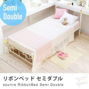 リボンベッド sourire セミダブル ベッド ベット ベッドフレーム パイプベッド 寝具 寝室 姫系インテリア|honeycomb-room