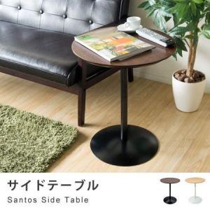 サイドテーブル Santos ナイトテーブル コーヒーテーブル ソファサイド ベッドサイド ソファ横 ベッド横|honeycomb-room