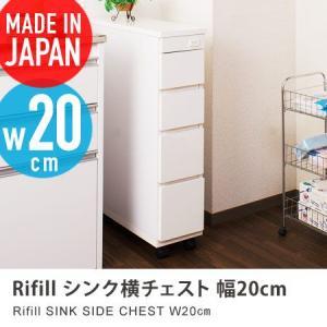 シンク横チェスト 幅20cm 4段 rifill キッチン家具 キッチン収納 リビング収納 サニタリー収納 完成品 日本製 ランドリー 隙間収納 引き出し|honeycomb-room