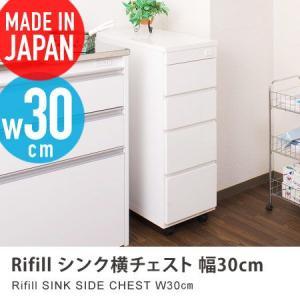 シンク横チェスト 幅30cm 4段 rifill キッチン家具 キッチン収納ス リビング収納 サニタリー収納 完成品 日本製 ランドリー 隙間収納 引き出し|honeycomb-room